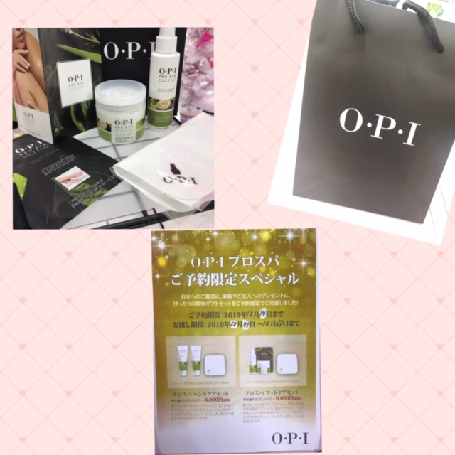 OPI ギフト商品